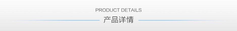 產品詳情標題_01.jpg